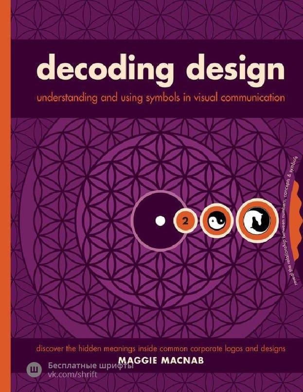 Decoding Design  Understanding  - Maggie Macnab шрифт скачать бесплатно