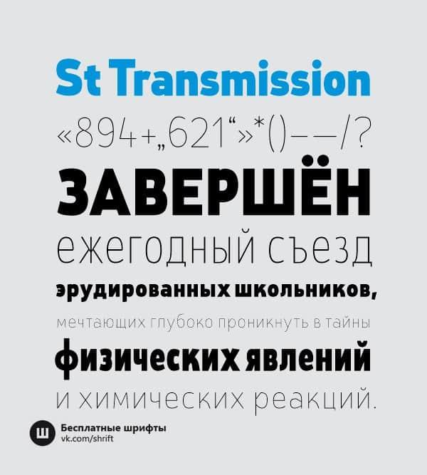 ST transmission condensed шрифт скачать бесплатно