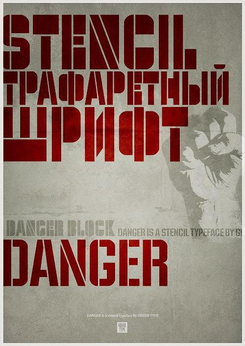 Danger шрифт скачать бесплатно
