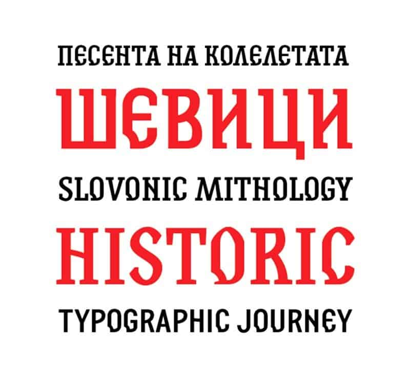 Slovic шрифт скачать бесплатно
