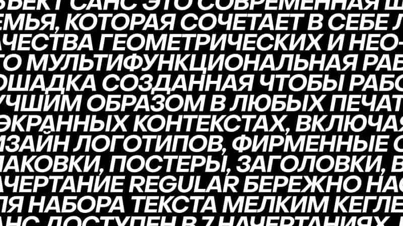 Object Sans шрифт скачать бесплатно
