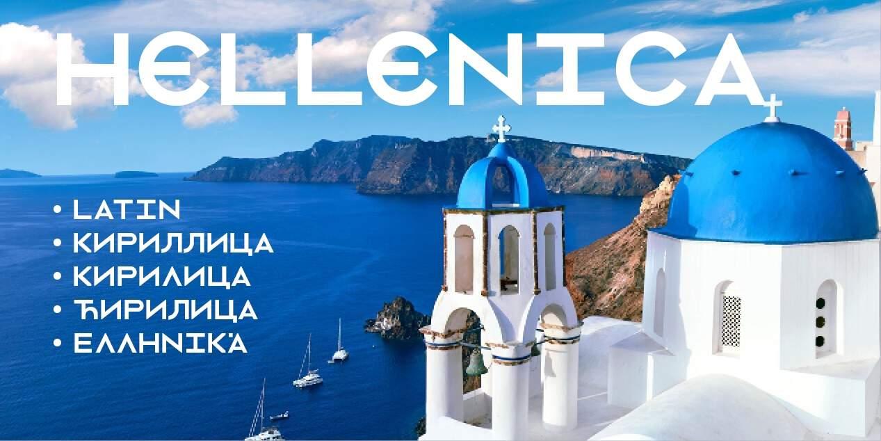 Hellenica шрифт скачать бесплатно