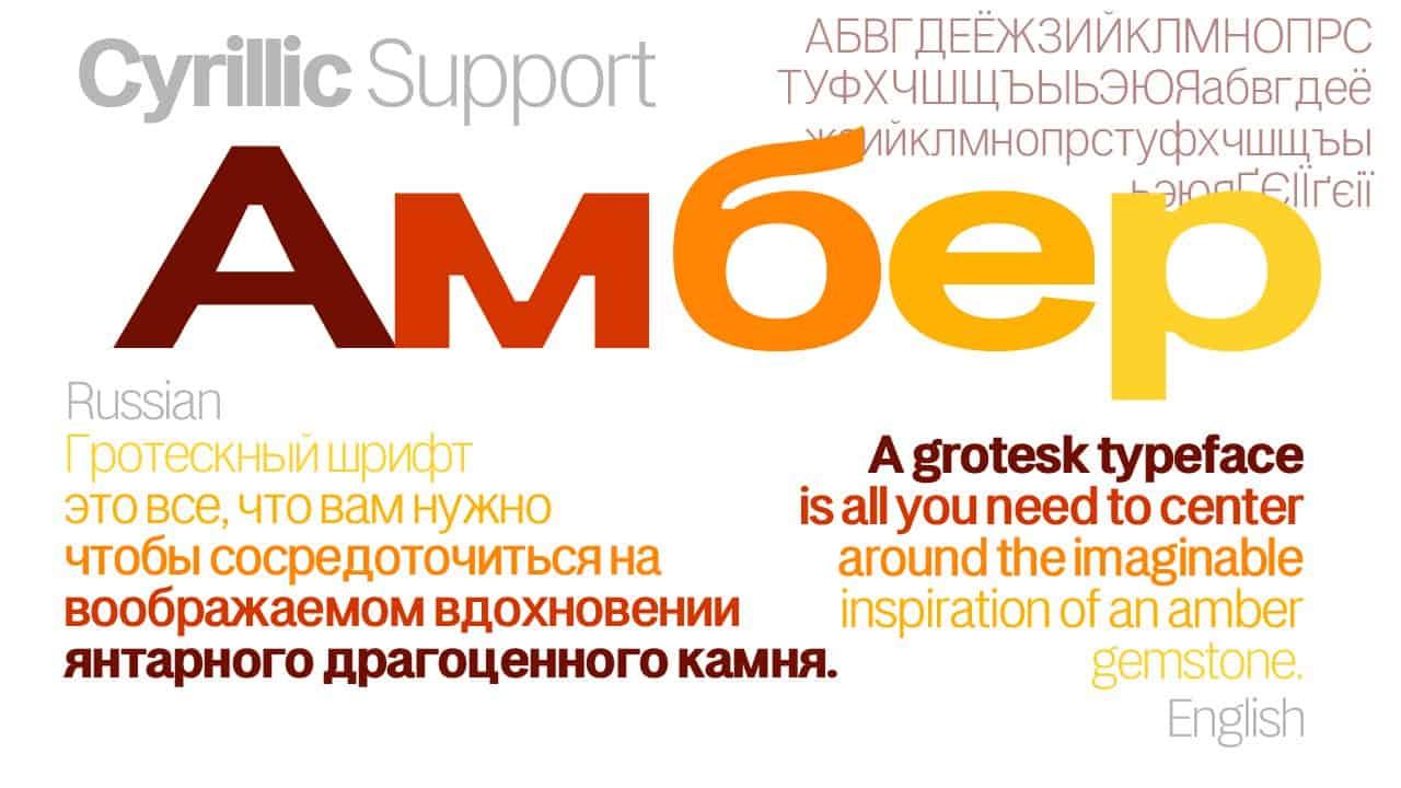 Amber шрифт скачать бесплатно