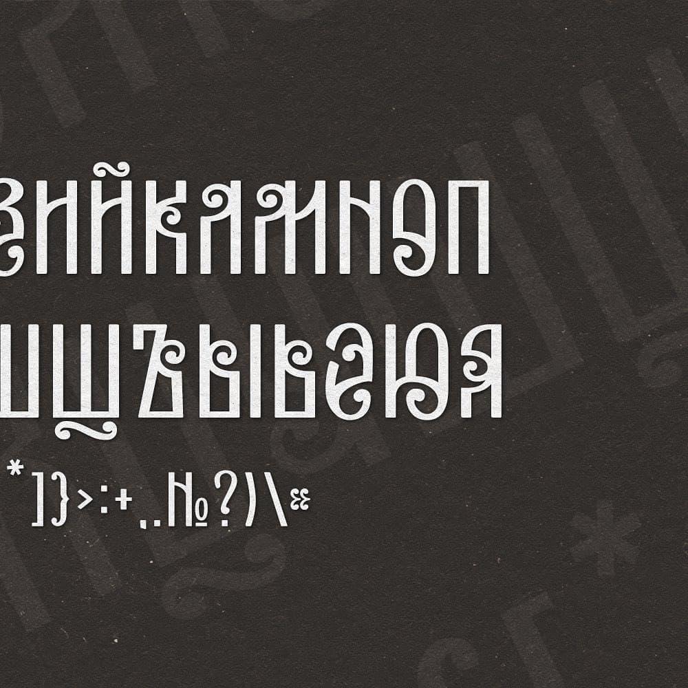 Lavka шрифт скачать бесплатно