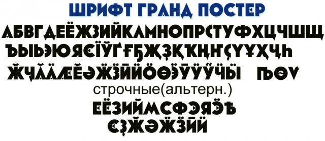 Grand Poster шрифт скачать бесплатно