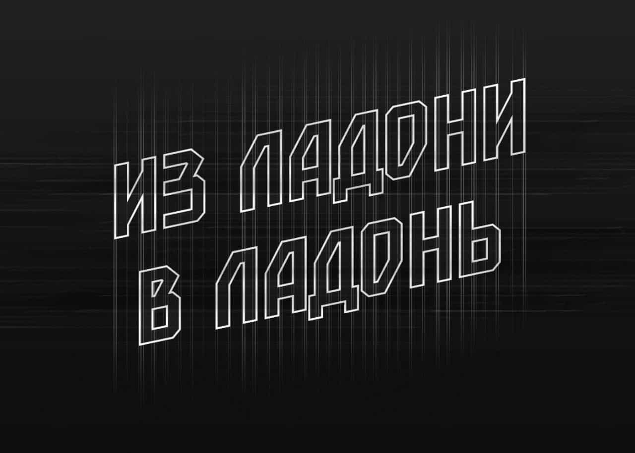 Never Smile шрифт скачать бесплатно