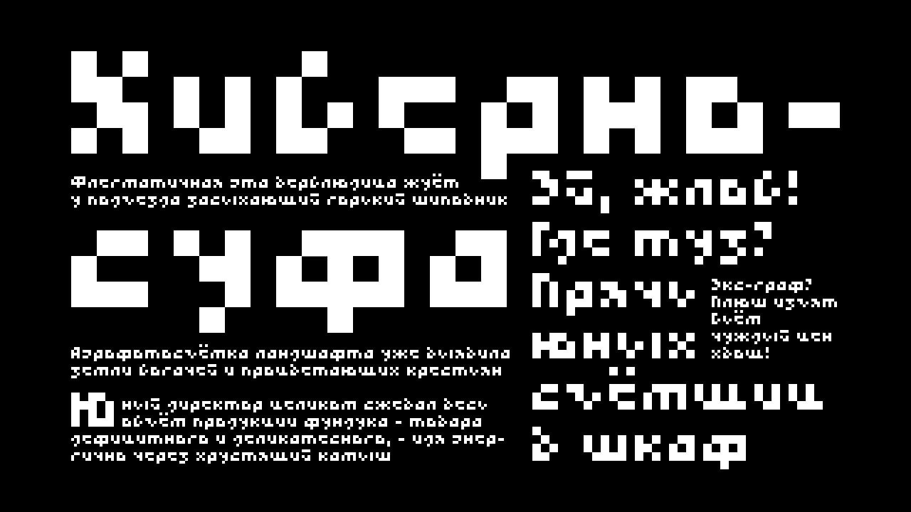 SMPL шрифт скачать бесплатно