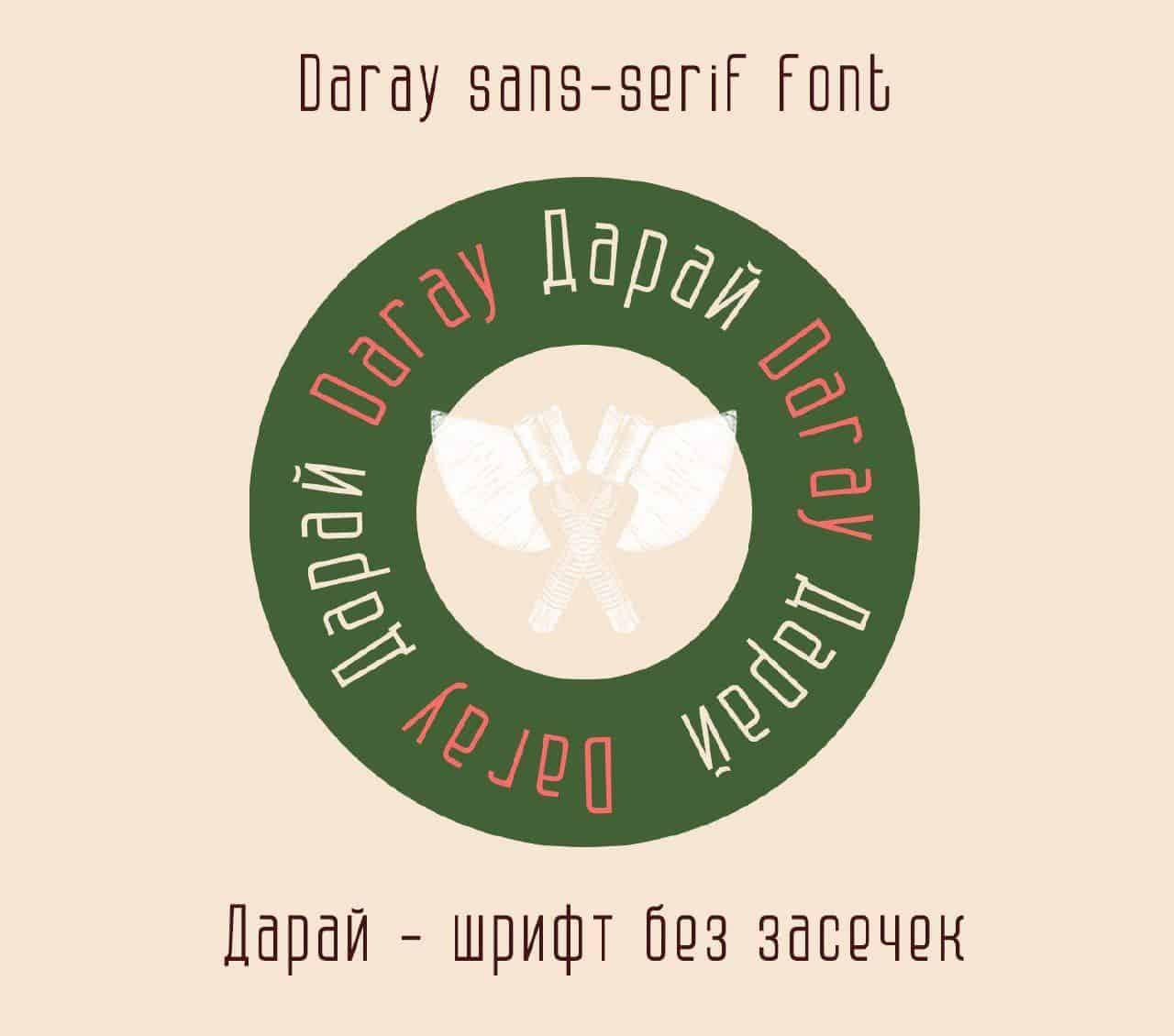 Daray шрифт скачать бесплатно