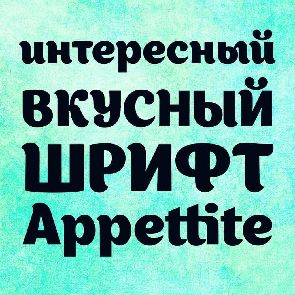 Appettite шрифт скачать бесплатно