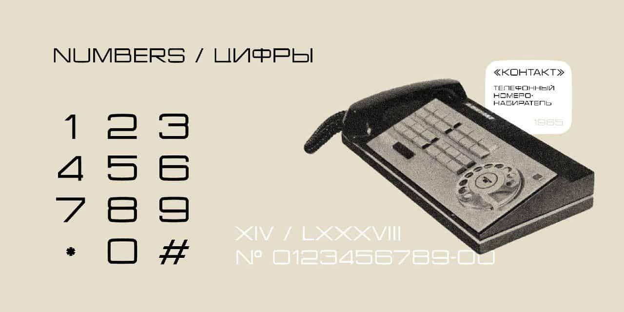 Radiotechnika шрифт скачать бесплатно